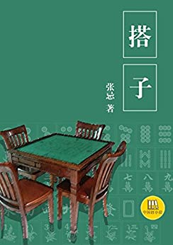 """""""搭子(中国好小说)"""",作者:[张忌]"""