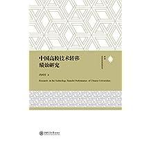 中国高校技术转移绩效研究