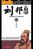 刘邦全传——从逐鹿英雄到大汉帝国的缔造者