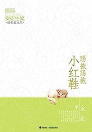 国际安徒生奖提名者丛书:踢拖踢拖小红鞋