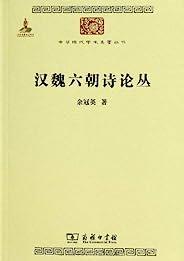 汉魏六朝诗论丛 (中华现代学术名著丛书)