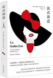 法式誘惑(《紐約時報》資深駐法記者,揭秘誘惑面紗下的真實法國。值得每個享樂主義者品讀的好書,不可錯過的法國當代文化指南。看法國人如何游戲人生!)