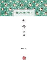 左傳譯注 (上海古籍出品)