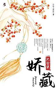 娇藏(5)【晋江知名签约作者狂上加狂作品,女主:打开十二重滤镜看相公,天下第一好男人!】
