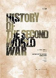 第二次世界大战战史 (历史·文化经典译丛)
