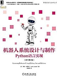 机器人系统设计与制作 Python语言实现(原书第2版)(零基础动手创建自主移动机器人,使用Python和ROS,一步步详细讲解设计、模拟和实现的过程) (智能系统与技术丛书)