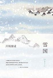 雪国(川端康成诺贝尔奖作品,你从未感受过的极端纤细的美,至柔至真的纯洁。)