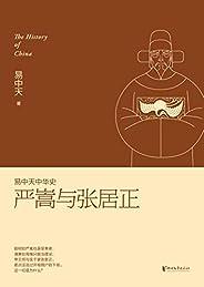 嚴嵩與張居正 (易中天中華史 22)