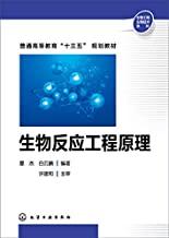 生物反应工程原理