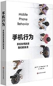 手機行為:手機如何改變我們的生活