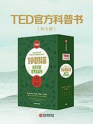 TED1小时科普:给孩子的世界启蒙书(TED官方科普书,内容源自风靡全球青少年的5大科普演讲。各领域超受欢迎的研究者们以讲故事的方式说科普,自然科学与社会科学融合读物。)