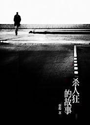 杀人狂的故事 (BookDNA蔡骏经典小说)