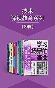 技术解锁教育系列(8册)(融合了科技和创新教学手段的高效学习空间,获悉国内外在技术解锁教育方面的前沿实践案例,帮助我们所有人从掌握信息提升到拥有智慧)