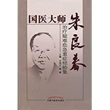 国医大师朱良春治疗疑难危急重症经验集