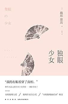 """""""独眼少女 (午夜文库)"""",作者:[麻耶雄嵩, 张舟]"""