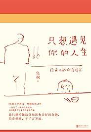 只想遇见你的人生【给女儿爱的书写。台湾饮食文学教父焦桐扛鼎之作】