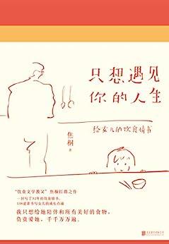 """""""只想遇见你的人生【给女儿爱的书写。台湾饮食文学教父焦桐扛鼎之作】"""",作者:[焦桐]"""