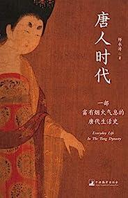 唐人时代:一部富有烟火气息的唐代生活史(豆瓣评分9.2)(完整再现一千四百年前唐代人的生存状态和生活方式)