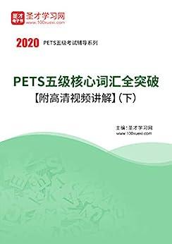 """""""圣才学习网·2020年PETS五级核心词汇全突破(下) (PETS五级考试辅导系列)"""",作者:[圣才学习网]"""