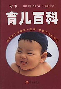 """""""定本·育儿百科"""",作者:[松田道雄]"""