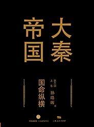 大秦帝国第二部《国命纵横》(上卷 中卷 下卷)(完整图文版)