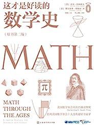 这才是好读的数学史(一部真实有趣的数学史,一部数学基础概念的接受史,一部数学江湖的恩怨史)