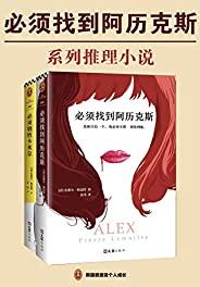 """""""必须找到阿历克斯""""系列推理小说(读客熊猫君出品,共2册。横扫25国的重磅推理小说!)"""