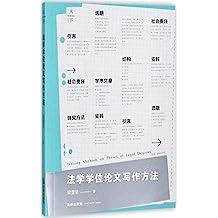 天下·法学学位论文写作方法(第3版)