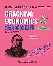经济学的世界