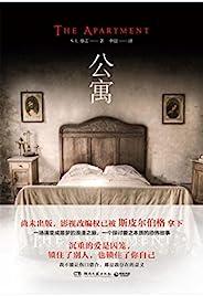 公寓(影視改編中!心理驚悚杰作!贏得《紐約時報》榜單作家力薦!一場演變成噩夢的浪漫之旅,一個探討愛之本質的恐怖故事!) (博集外國文學書榜系列)