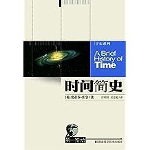 時間簡史(探索時間和空間核心秘密的經典科普作品,無論你懂與不懂,都是收獲!暢銷27年,電子版首度面世!) (第一推動叢書 1)