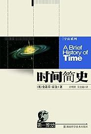 时间简史(探索时间和空间核心秘密的经典科普作品,无论你懂与不懂,都是收获!畅销27年,电子版首度面世!) (第一推动丛书 1)