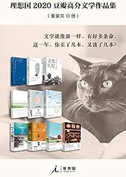 理想國2020年豆瓣高分文學作品集【理想國2020年度最受好評新書】