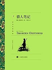 猎人笔记(上海译文出品!一人一枪一仆一犬一支笔,让世界重新认识俄国的自然与文学世界) (译文名著精选)