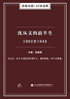 """""""沈从文的前半生:1902至1948(谷臻小简·AI导读版)(沈从文,这个从湘西来的青年人,嗜好野蛮,却不乏害羞。)"""",作者:[张新颖]"""