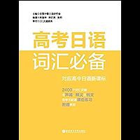 高考日语词汇必备(附赠音频)