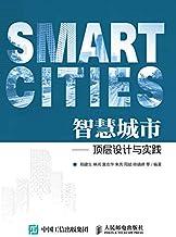 智慧城市 ——顶层设计与实践
