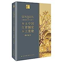 乡土中国 生育制度 乡土重建(读懂中国社会本质的系列性经典著作)