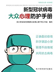 新型冠狀病毒大眾心理防護手冊