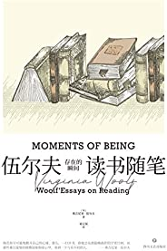 存在的瞬間:伍爾夫讀書隨筆