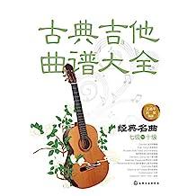 古典吉他曲谱大全——经典名曲(七级——十级)