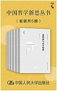 中國哲學新思叢書(套裝共5冊)