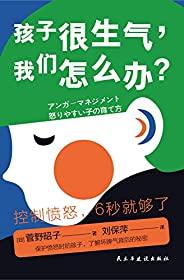 很生气,怎么办?【6-12岁儿童心理健康书 让孩子学会正确表达愤怒的方法】