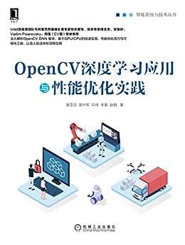 """OpenCV深度学习应用与性能优化实践 (智能系统与技术丛书)"",作者:[吴至文, 郭叶军, 宗炜, 李鹏, 赵娟]"