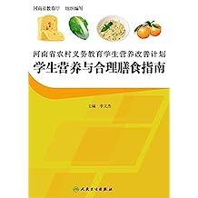 河南省农村义务教育学生营养改善计划:学生营养与合理膳食指南