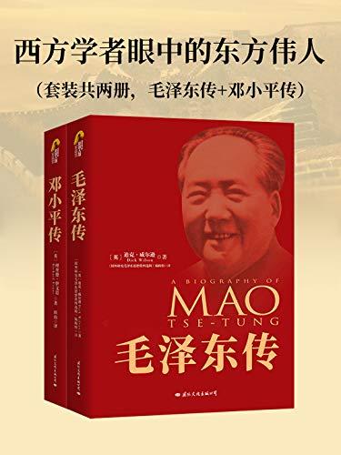 西方学者眼中的东方伟人(套装共三册)