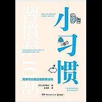 小习惯(日本改变数万人真实生活的习惯养成法,借口清单×未来年表×萌趣插图×脑科学,帮你成就更好的自己!)