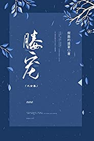 媵宠(大全集)【晋江知名签约作者假面的盛宴作品,一觉醒来,竟回到她十五之年,还是个瘦马,被人作为固宠工具送入京城的时候,故事就这么开始了……】