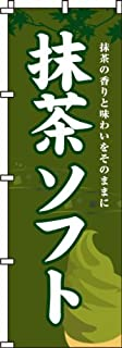 Nobori 抹茶柔软 0120040IN