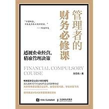 管理者的财务必修课:透视企业经营,精准管理决策